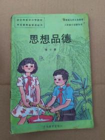 吉林省九年义务教育六年制小学教科书 思想品德 第十册