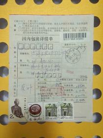包裹单(3)