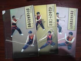 南少林系列 五形拳与十八缨枪+蝴蝶双掌与蝴蝶双刀+铁弓三线拳与行者棍 三册全