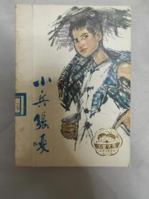 儿童文库:小兵张嘎(插图)