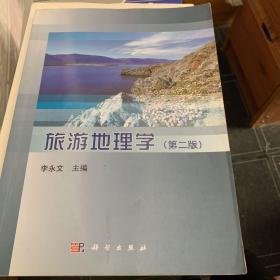 旅游地理学(第2版)