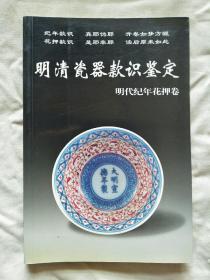 老古董丛书:明清瓷器款识鉴定:明代纪年花押卷