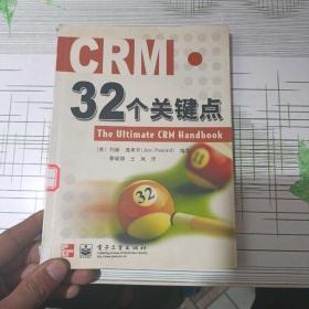 CRM.32个关键点(馆藏)