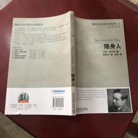 翻译专业名著名译研读本3:隐身人(英汉对照)