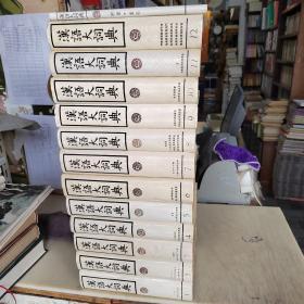汉语大词典(12册)附录.索引 共十三册