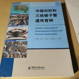 中国对虾和三疣梭子蟹遗传育种