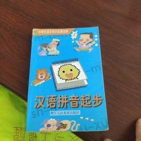 汉语拼音起步
