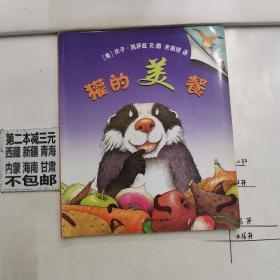 獾的美餐。