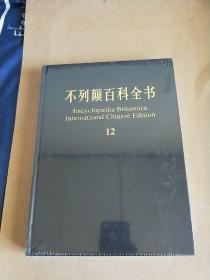 不列颠百科全书12:国际中文版