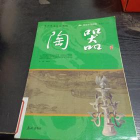 阅读中华国粹:青少年应该知道的陶器