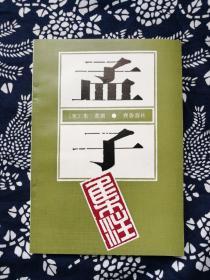 孟子集注(朱熹撰,齐鲁书社出版,90年代老版本,品相完美,字大行稀,非常适合于阅读和珍藏)
