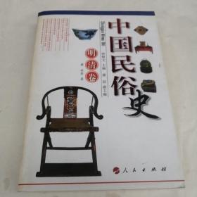 中国民俗史:明清卷