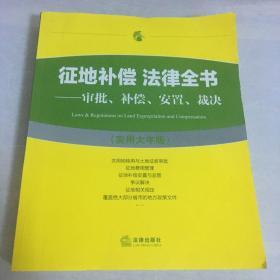 征地补偿 法律全书:审批、补偿、安置、裁决(实用大字版)