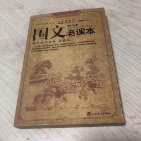 国文老课本(第四辑)