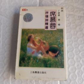 磁带:席慕蓉抒情诗精选