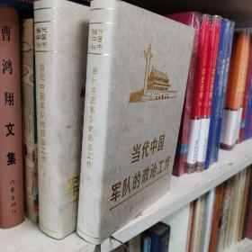 当代中国军队的政治工作(上下册)
