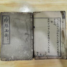 痧胀玉衡2册4卷全(上,中,下,后卷)