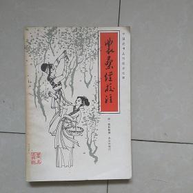 农桑经校注(七十年代初版)