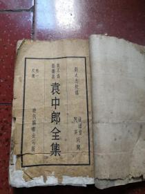 【袁中郎全集】 (有不为斋丛书 卷一 尺牍 )袁宏道。