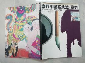 当代中国画技法・赏析 张培成水墨人物画创作