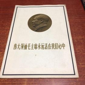 伟大领袖毛主席永远活在我们心中 上海美术特刊