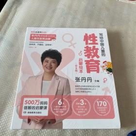 """张丹丹写给中国儿童的性教育启蒙绘本(套装共6册)让爸爸妈妈在对孩子进行""""性教育""""时不再遮遮掩掩】未开封"""