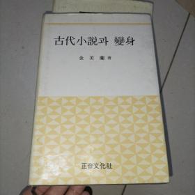 韩文版 古代小说 如图精装