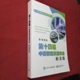 第十四届中国智能交通年会论文集【附盘】