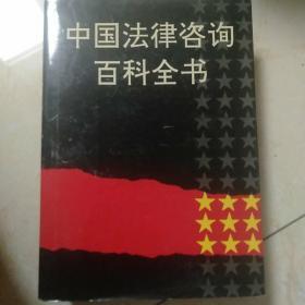 中国法律咨询百科全书