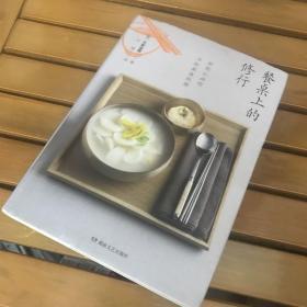餐桌上的修行:怦然心动的寺院素食料理