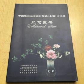 中国传统插花艺术作品(上海)交流展纪念画册*软精装16开 {近全品相}【C--5】