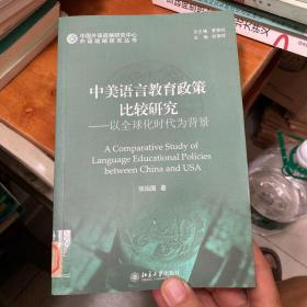 中美语言教育政策比较研究——以全球化时代为背景