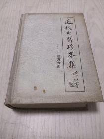 近代中医珍本集:验方分册