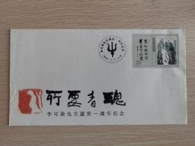 著名画家李可染先生逝世一周年纪念封