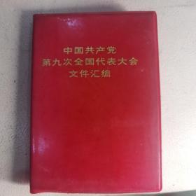 【已近全新  完整版】中国共产党第九次全国代表大会文件汇编(无字迹,林像及其内容完整无损)