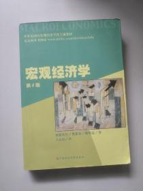 宏观经济学【第8版】