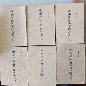 中国历代文学作品选全六册(内页干净)