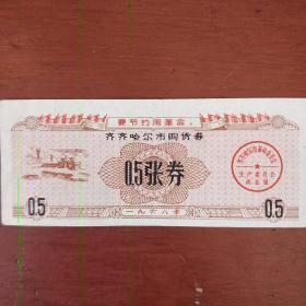 老票证《齐齐哈尔市购货券》0.5张券 有毛主席语录 1968年 私藏 书品如图