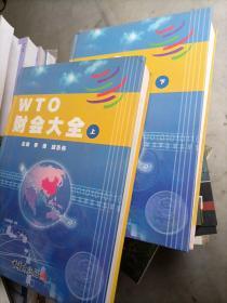 WTO财会大全(上、下册)