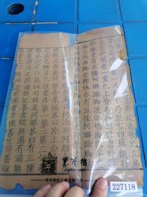 明永乐佛经,永乐南藏