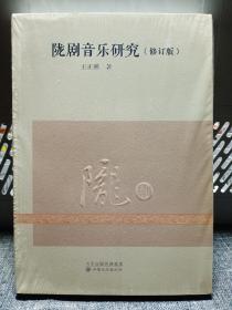 陇剧音乐研究(修订版)   【全新塑封】