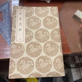 丛书集成初编  授堂文钞(全两册品好)