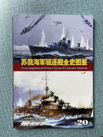 集结 第20季 苏俄海军驱逐舰全史图鉴(中)全新