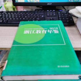 2012浙江教育年鉴
