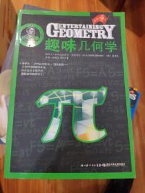 别莱利曼趣味科学系列:趣味几何学