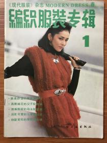 编织服装专辑 第一期