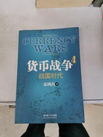 货币战争4:战国时代【满30包邮】