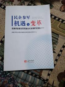 武器装备军民融合式发展报告. 2014