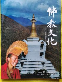佛教文化(2008.2)