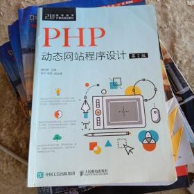 PHP动态网站程序设计(第2版)/21世纪高等教育计算机规划教材